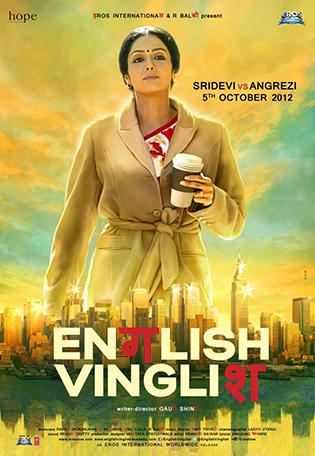 english vinglish movie dvd cover