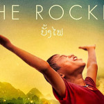 Movie Night – The Rocket – Sun 17th July